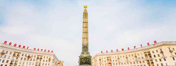 Victory Square in the Belarusian capital of Minsk (Shutterstock)