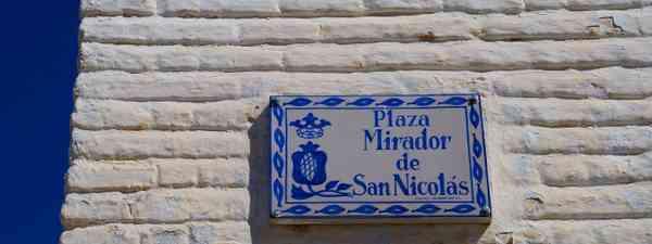 San Nicolas Plaza, Granada, Spain (Shutterstock)