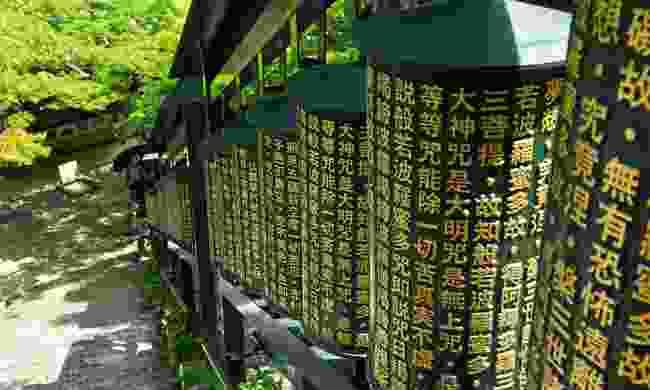 Prayer wheels of Daisho-in Temple (Mark Stratton)