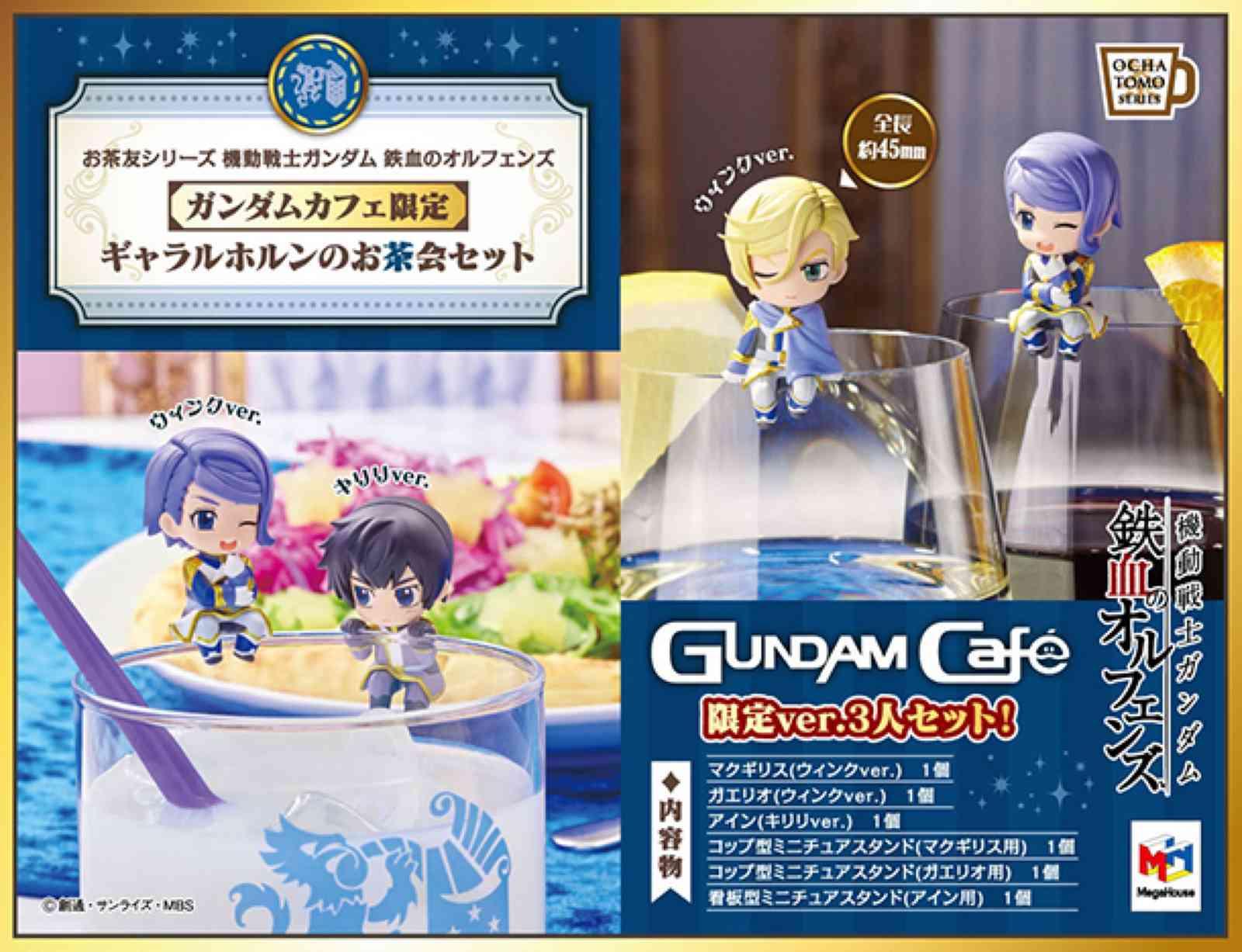 Gundam Café flyer (g-café.jp)