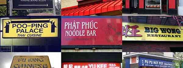 Asian restaurant collage