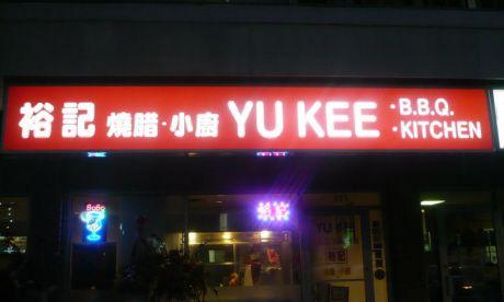 Yu Kee