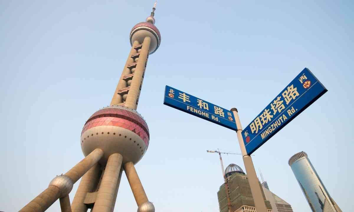 Oriental Pearl Tower street signs (Dreamstime)
