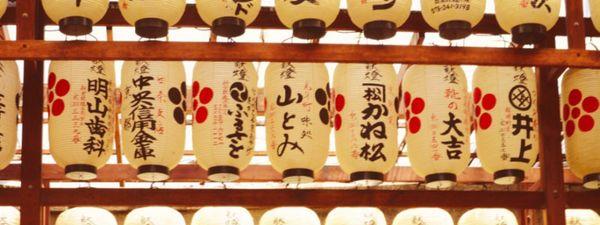 Kyoto's Top 5 photo locations | Wanderlust