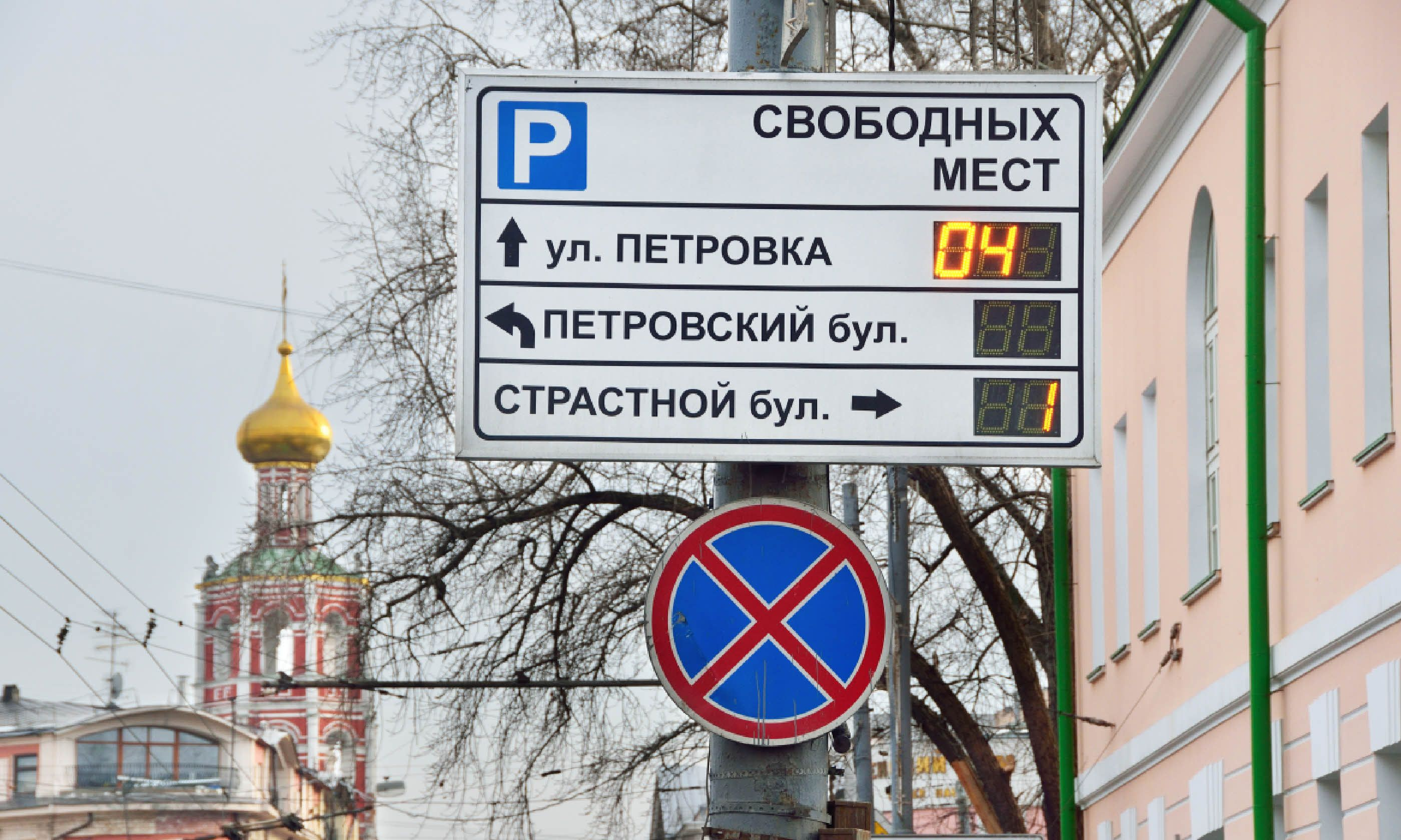 Sign in Moscow, Russia (Shutterstock)