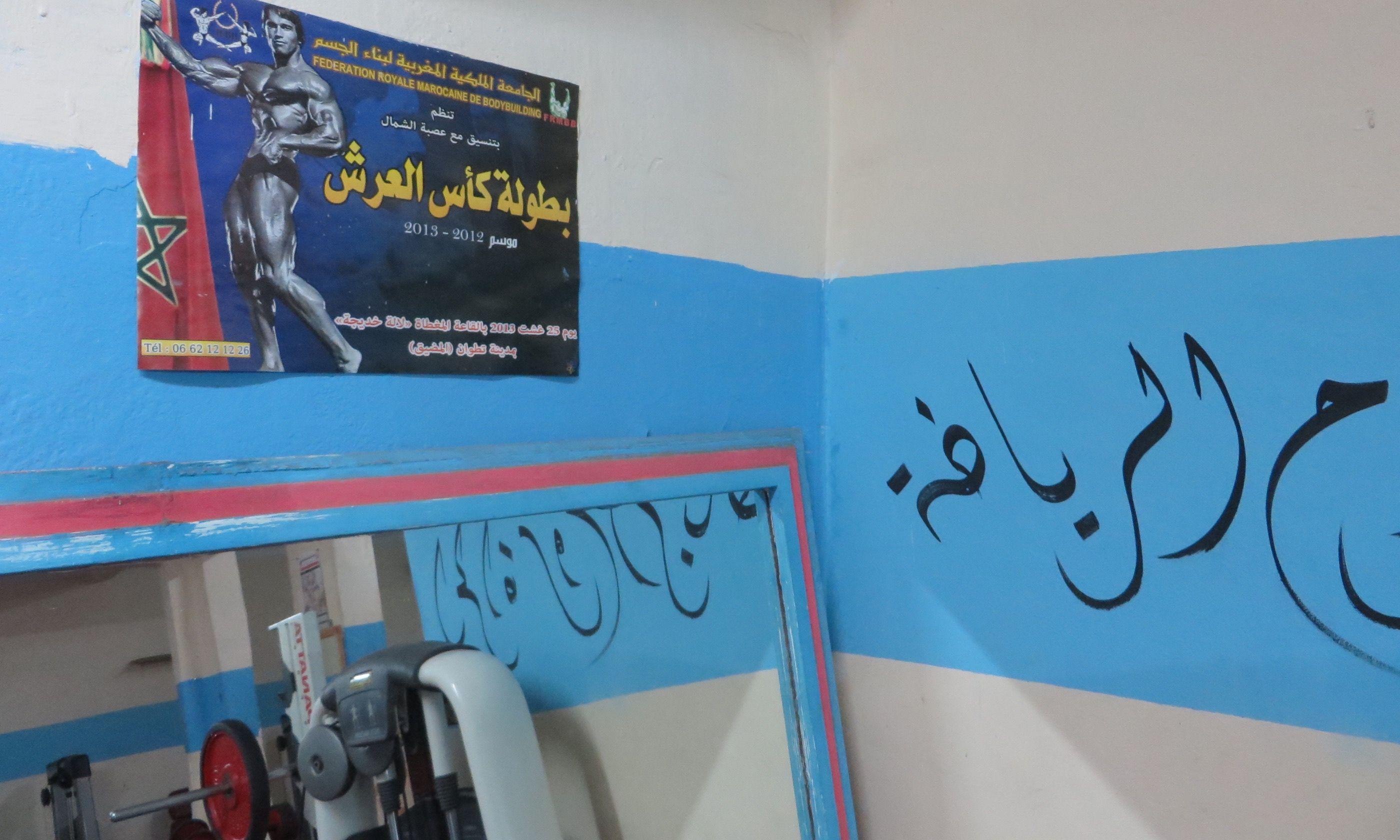 Inside a Moroccan gym (Justin Egli)