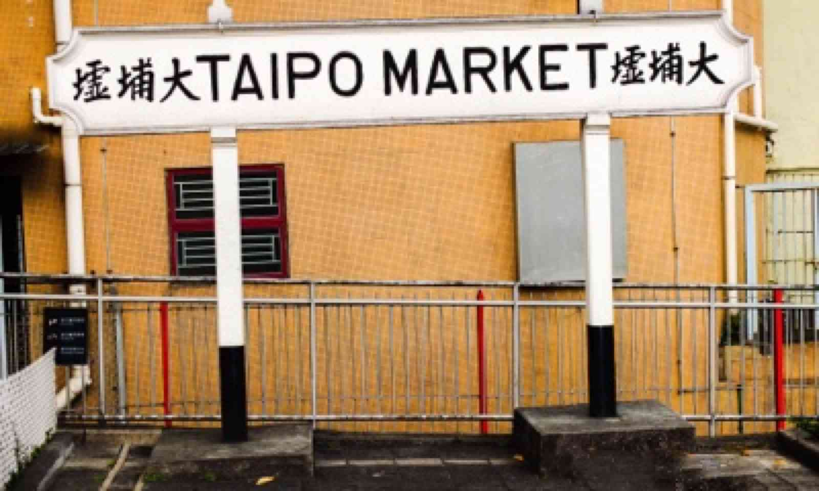 Taipo Market station (Matthew Woodward)